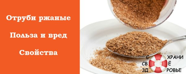 рисовые отруби польза и вред как принимать вас